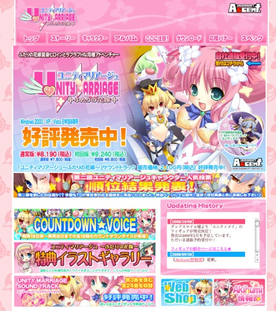 The Unity Marriage Eroge Website.